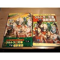 ウルトラ6兄弟VS怪獣軍団 付録:ウルトラ怪獣名簿 (ウルトラマンブック, 第9巻)