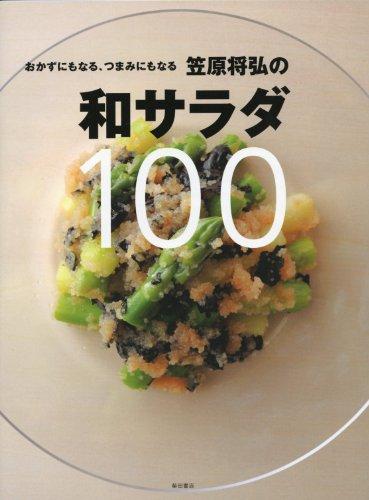 笠原将弘の和サラダ100: おかずにもなる、つまみにもなるの詳細を見る