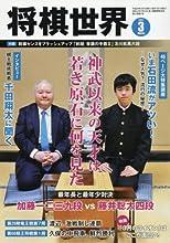 将棋世界 2017年3月号