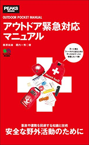 アウトドア緊急対応マニュアル[雑誌] エイ出版社のアウトドアムック