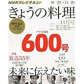 NHK きょうの料理 2012年 11月号 [雑誌]