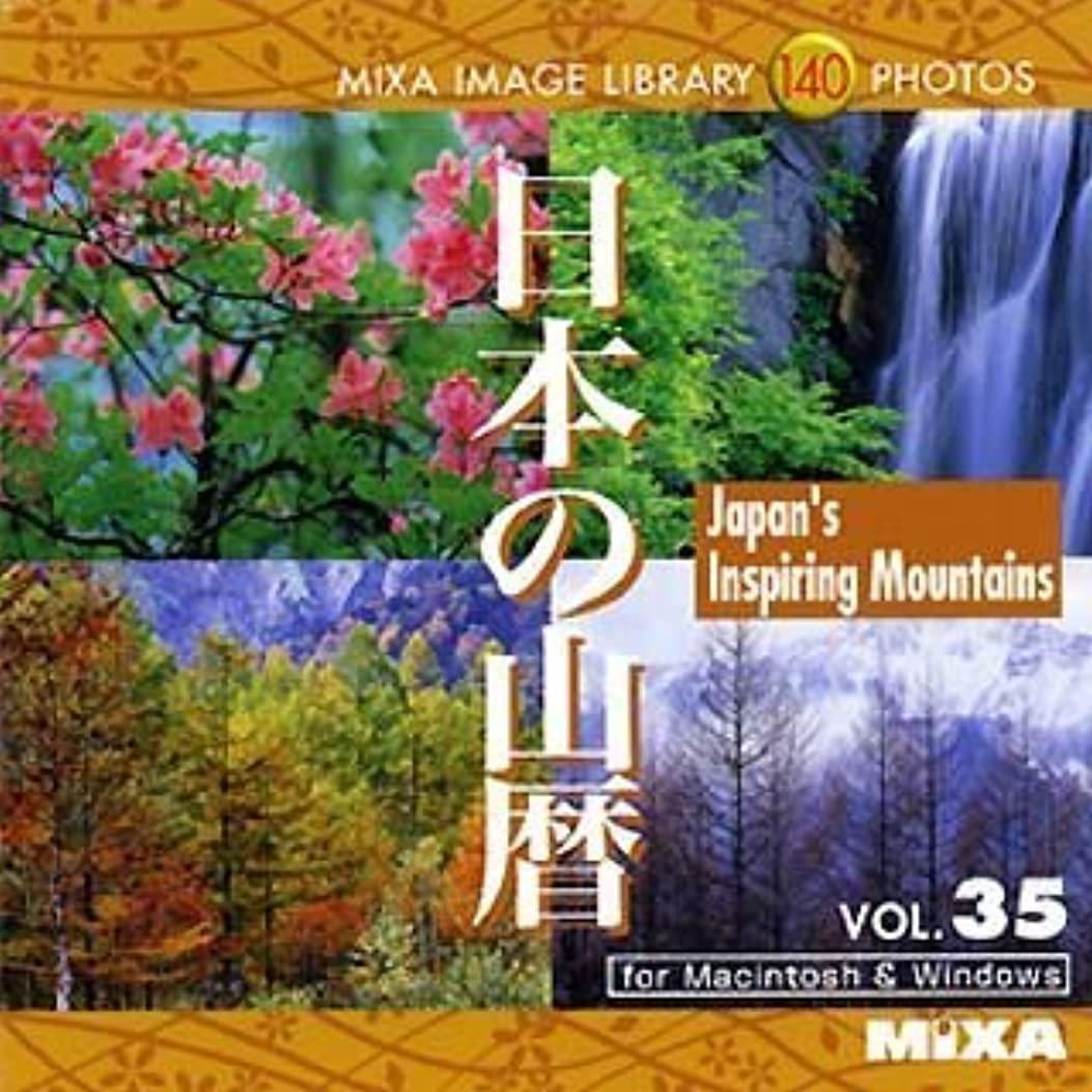 種類アルファベット順アグネスグレイMIXA IMAGE LIBRARY Vol.35 日本の山暦