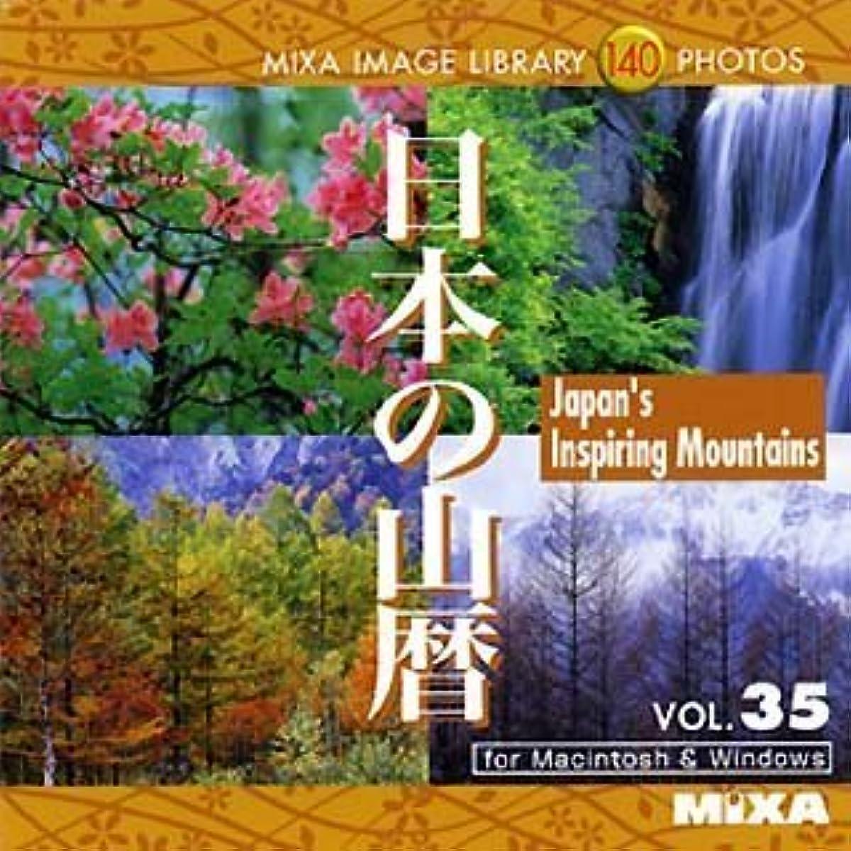 主流売上高情緒的MIXA IMAGE LIBRARY Vol.35 日本の山暦