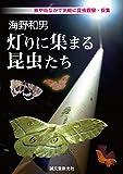 海野和男 灯りに集まる昆虫たち: 家や街なかで気軽に昆虫観察・採集