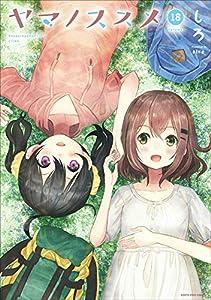 ヤマノススメ 18 (アース・スターコミックス)