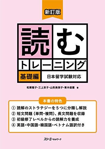 新訂版 読むトレーニング 基礎編 日本留学試験対応