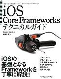 iOS Core Frameworksテクニカルガイド