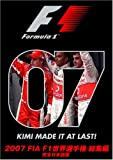 2007 FIA F1世界選手権総集編 完全日本語版 [DVD]