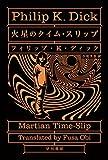 火星のタイム・スリップ