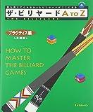 ザ・ビリヤードAtoZ―プラクティス編 (The billiards (2))