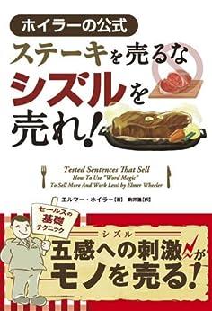 [エルマー・ ホイラー]のステーキを売るなシズルを売れ フェニックスシリーズ