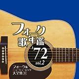 フォーク歌年鑑1972 Vol.2-フォーク&ニューミュージック大全集(9)-