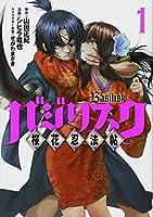 バジリスク ~桜花忍法帖~(1) (ヤンマガKCスペシャル)