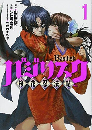 バジリスク ~桜花忍法帖~