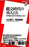 縄文時代の商人たち―日本列島と北東アジアを交易した人びと (新書y)