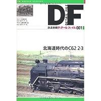 鉄道車輌ディテール・ファイル〈001〉北海道時代のC62 2・3