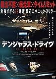 デンジャラス・ドライブ [DVD]