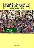 経済社会の歴史―生活からの経済史入門―