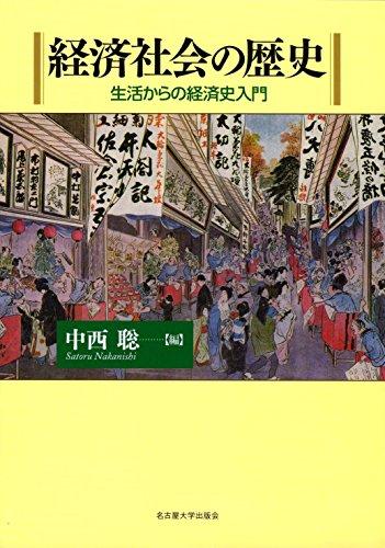 経済社会の歴史—生活からの経済史入門—
