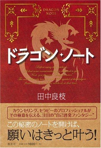 ドラゴン・ノートの詳細を見る