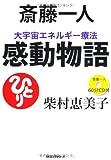 斎藤一人 大宇宙エネルギー療法 感動物語[CD付] -