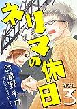 ネリマの休日 act.3 ~ネリマの旭日~ (F-BOOKコミックス)
