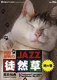 プリズムペーパーブックス No.006 原田和典のJAZZ徒然草 地の巻 (Prhythm paperbacks 6 Kazunori)