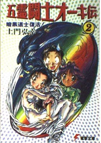 五霊闘士オーキ伝〈2〉暗黒道士復活! (電撃文庫)