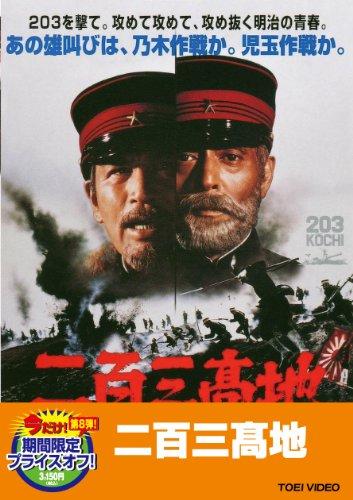 二百三高地【DVD】の詳細を見る
