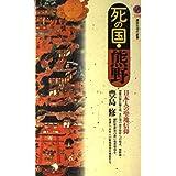 死の国・熊野―日本人の聖地信仰 (講談社現代新書)