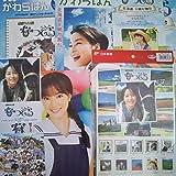 フレーム切手 広瀬すず なつぞら 冊子 ポストカード 2種 セット NHK 朝ドラ