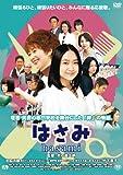 はさみ hasami[DVD]