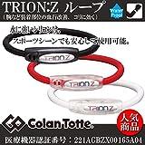 コラントッテ TRION:Z ループ レッド L 19cm AZSL02L