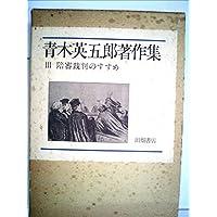 Amazon.co.jp: 青木英五郎: 本