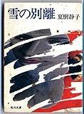 雪の別離 (角川文庫 (5736))