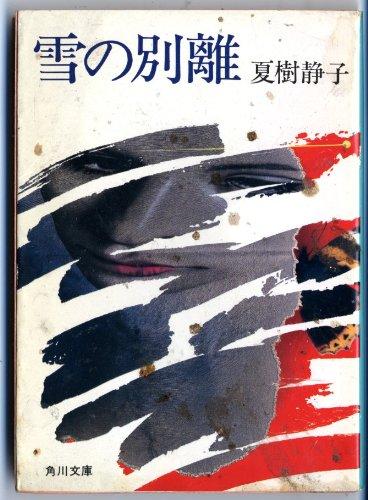 雪の別離 (角川文庫 (5736))の詳細を見る