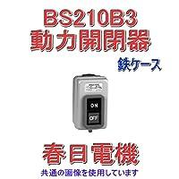春日電機 BS 210B 3 動力用開閉器 露出形 鉄ケース 3P(三相用) NN