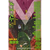 Amazon.co.jp: メフィスト - 文...