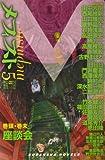 メフィスト 2008年 05月号 [雑誌]