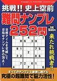 挑戦!史上空前 難問ナンプレ252問 2012年 02月号 [雑誌]
