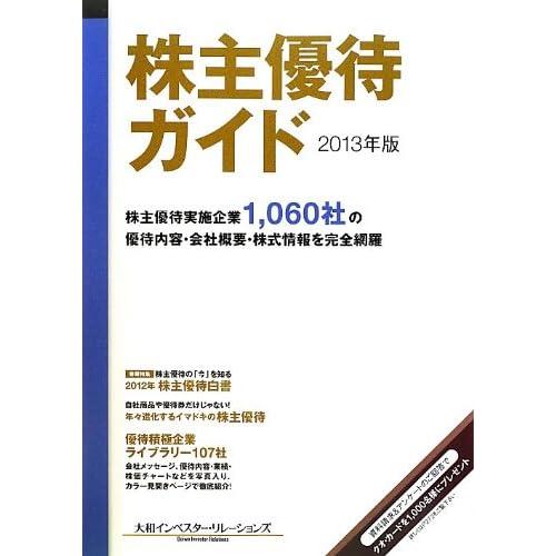 株主優待ガイド〈2013年版〉