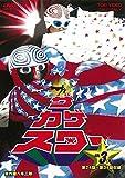 「ザ・カゲスター VOL.3<完> [DVD]」のサムネイル画像