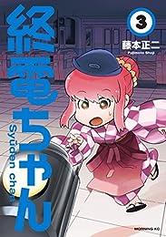終電ちゃん(3) (モーニングコミックス)