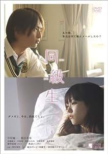 同級生 [DVD]