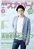月刊スカパー!  17年4月号 (ぴあMOOK)