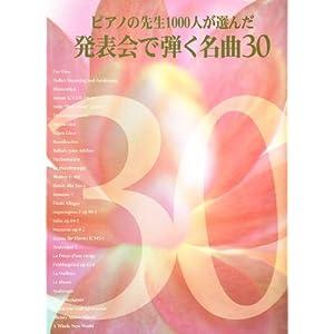 先生と生徒のためのピアノ作品集 ピアノの先生1000人が選んだ 発表会で弾く名曲 30