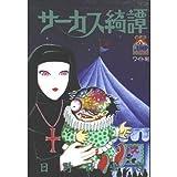 サーカス綺譚 (ヤングジャンプコミックス)