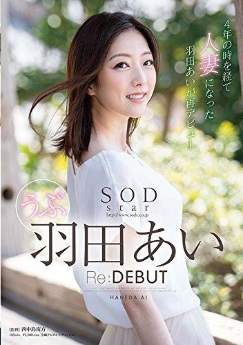 SODstar 羽田あい Re:DEBUT [DVD]