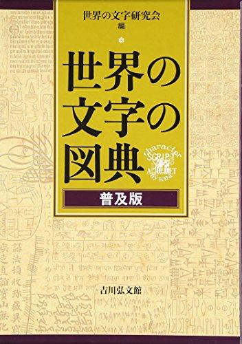 世界の文字の図典 普及版の詳細を見る