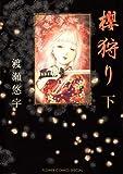 櫻狩り 下 (コミックス単行本)